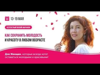 Марафон Возвращение естественной красоты / День 4 (16 мая 2019, 19 00 МСК)