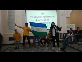 Вояж - Визитка | III Республиканский фестиваль пед.отрядов | 2019