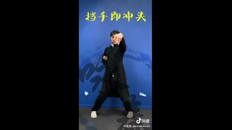 Вин чун китайское боевое искусство.