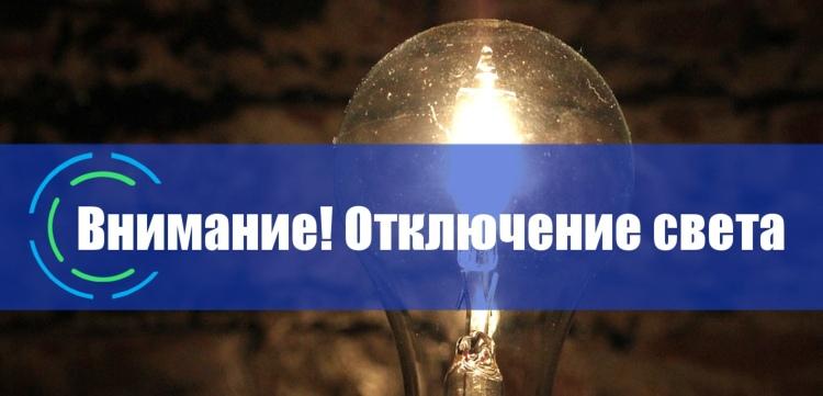 Пока вы ещё празднуете, мы уже узнали, кому будут отключать электроэнергию