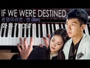 If We Were Destined Piano Ben - A Korean Odyssey Hwayugi OST 6 화유기 운명이라면 피아노 커버 Cover Tutorial