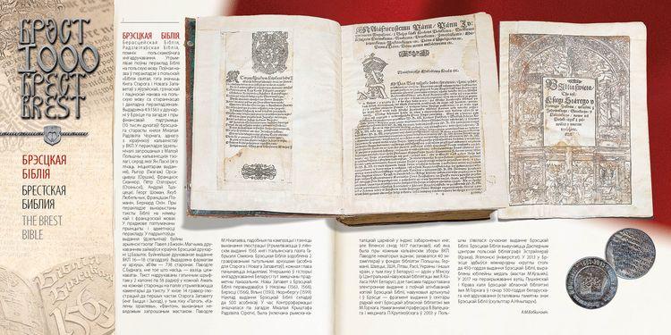 «БелЭн» выпустит энциклопедию Бреста к 1000-летнему юбилею города