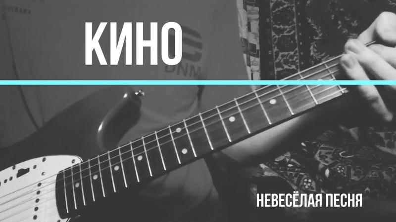 КИНО - Невесёлая песня (Кавер на соло партию Юрия Каспаряна)
