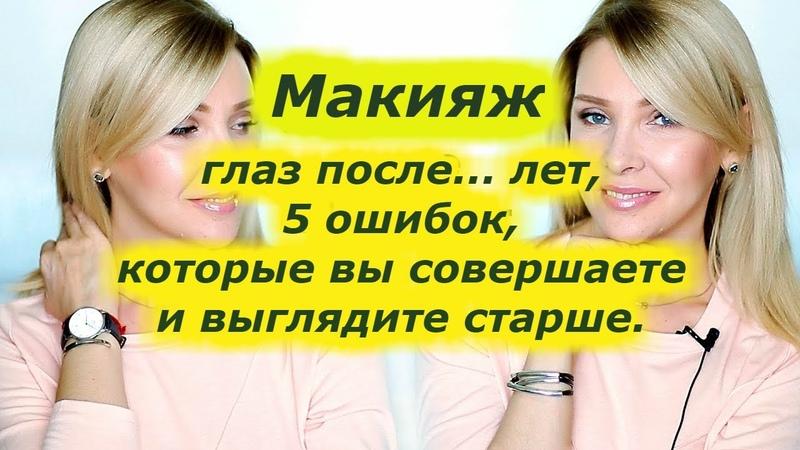 Макияж глаз, 5 ошибок, которые вы совершаете и выглядите старше