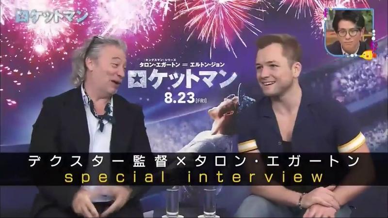 Taron Egerton Dexter Fletcher on Japan TV King's Brunch タロン・エガートン ロケットマン 王様のブランチ 20190824