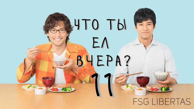 [FSG Libertas] [11/12] What Did You Eat Yesterday? / Kinou Nani Tabeta / Что ты ел вчера? [рус.саб]