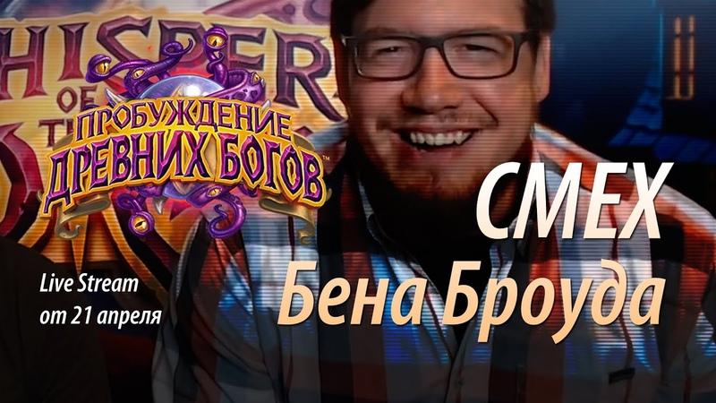 Смех Бена Броуда Ben Brode с трансляции Hearthstone от 21 04 2016