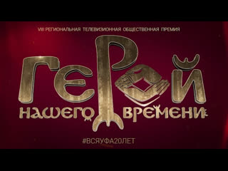 """Телеканал """"Вся Уфа"""" номинирует уфимское творческое объединение на премию """"Герой нашего времени"""""""