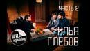 НАИЗНАНКУ 2 EVENT WEDDING - ИЛЬЯ ГЛЕБОВ О ПУТИНЕ, RUSSIAN SHOWMEN WEEK, TOP15MOSCOW И РАЗВОДЕ