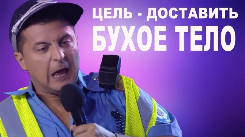 Срочно! ЗЕЛЕНСКИЙ показал пьяного в хлам полицейского от этого номера РЖАЛИ все | в зале ИСТЕРИКА