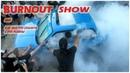 BURNOUT Show или, как быстро спалить кучу резины