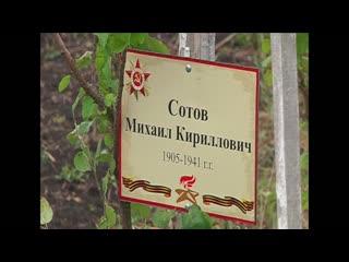 Иван Кофанов посадил сад в память об односельчанах, погибших в годы войны