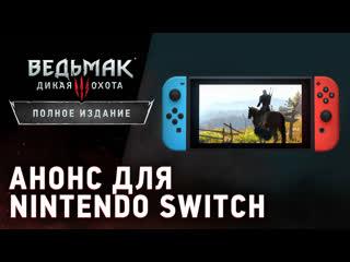 Ведьмак 3: Дикая Охота  Полное издание | Анонс для Nintendo Switch