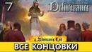 Kingdom Come: Deliverance. A WOMAN'S LOT (Женская доля. Йоханка) - DLC. Прохождение. Часть 7.