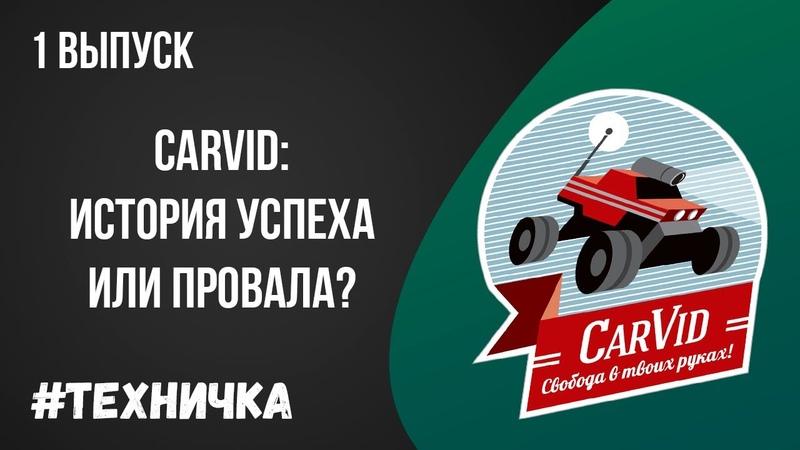 CarVid: История успеха или провала? | 1 выпуск | Техничка
