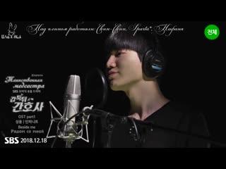 Lee sung jong (infinite) - beside me (mysterious nurse ost part.1) [рус.суб.]