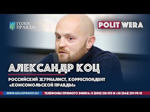 💥Александр Коц, корреспондент «Комсомольской правды» в большом интервью