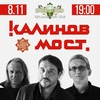 КАЛИНОВ МОСТ   08.11.19   SHERWOOD PUB МЫТИЩИ