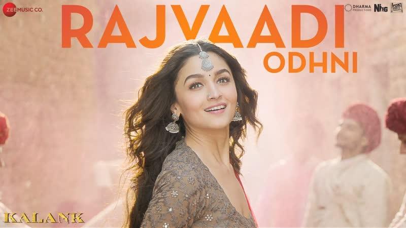Клип на песню Rajvaadi Odhni из фильма Порок ¦ Aлия Бхат, Варун Дхаван, Maдхури _ Сонакши