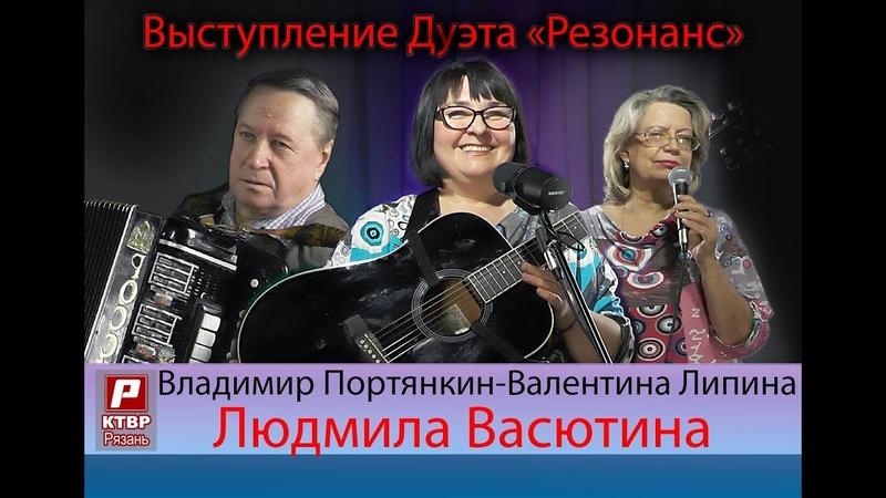 Дуэт Резонанс и Владимир Портянкин выступление в студии КТВР