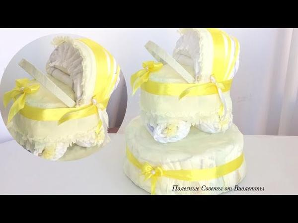 Коляска из Подгузников! Торт из Подгузников! Что подарить новорождённому!