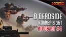 ИгроБлог 4. Приглашения на ЗБТ Калибра. Новые подробности о Deadside. || - NORD-