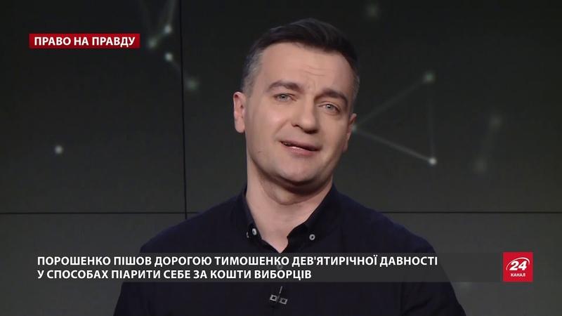 Як Порошенко перейняв згубну звичку Тимошенко, Право...