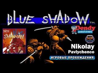 Blue Shadow NES   Dendy полное прохождение