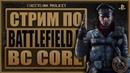 BATTLEFIELD V | BC CORE | ВЫСАДКА В МЕТРО (PS4) Battlefield BFV