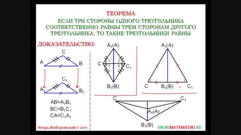 Третий признак равенства треугольников Геометрия 7 9 класс 21 Инфоурок