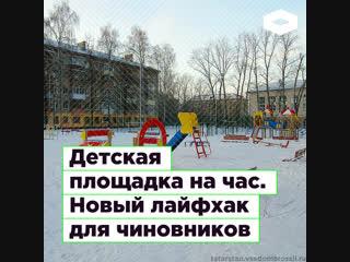 Вместо фотошопа: в Междуреченске чиновники обустроили двор на время фотосессии   ROMB