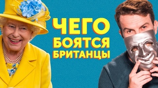 Суеверия англичан и русских: кто во что верит