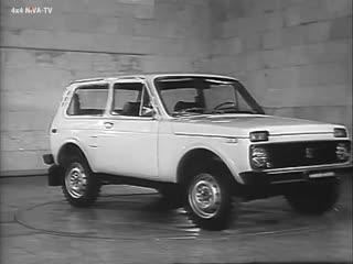 Рожденный на ВАЗе. Первый документальный фильм о Ниве, 1976 год.