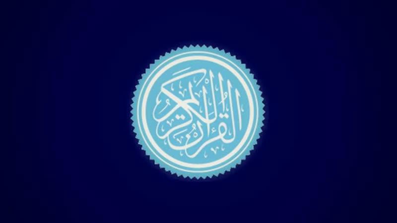 21. Сура Аль-Анбия