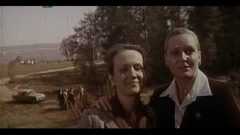 Конец бабьего лета (1983) (Беларусьфильм)