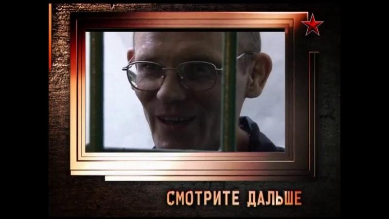 Легенды советского сыска Последний маньяк СССР