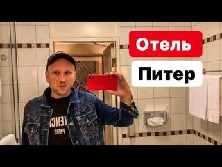 ШИКАРНЫЙ ОТЕЛЬ В ПИТЕРЕ. // ЧУТЬ НЕ «СНЯЛИ» НА НЕВСКОМ