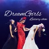 ★★★★★ DREAMGIRLS ★ LUXURY SHOW★★★★