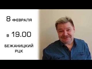 Николай Бандурин! Приглашение на концерт  в  Бежаницы