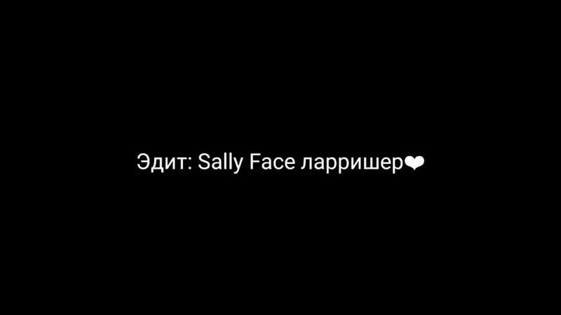 Эдит Салли фейс ЛАРРИШЕР