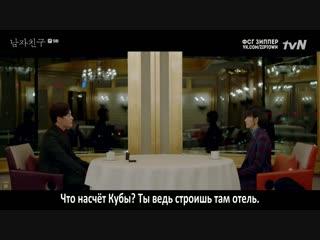 Boyfriend / мой парень 9 из 16 [рус.саб]
