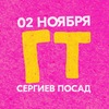 02.11 | ГУДТАЙМС | СЕРГИЕВ ПОСАД | Бар СВОИ