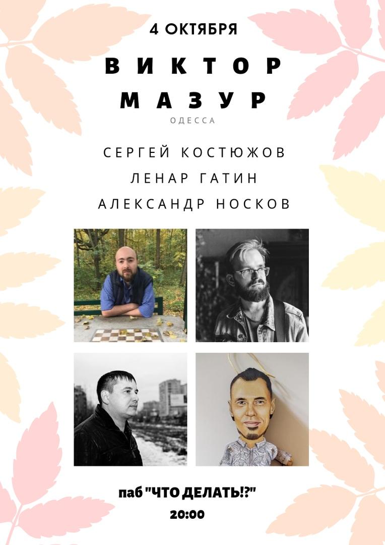 Афиша Казань 4 ОКТЯБРЯ / МАЗУР / КОСТЮЖОВ / ГАТИН / НОСКОВ