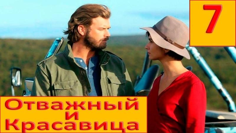 Отважный и Красавица 7 серия Турецкий сериал в озвучке