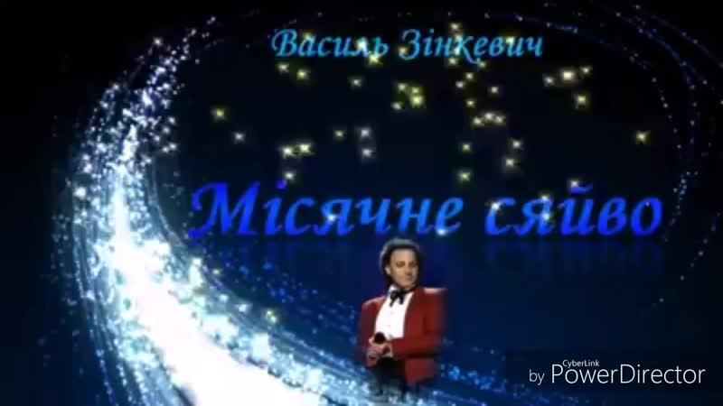 Мicячне сяйво Лунный свет Василь Зинкевич