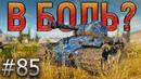 В БОЛЬ Выпуск №85 СИЛЬНО ГАЗИРОВАННЫЙ КВАС World of Tanks