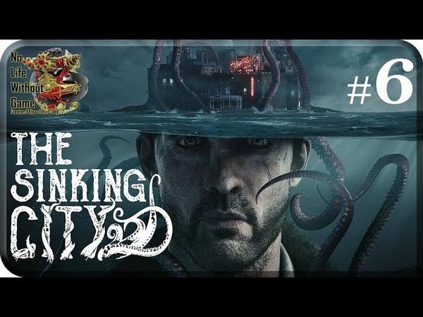 The Sinking City 6 Деликатное дело Прохождение на русском Без комментариев
