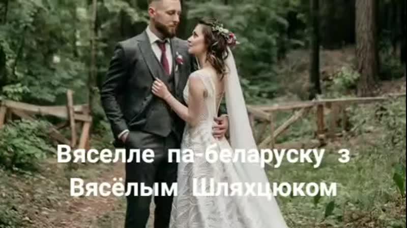 Вяселле па беларуску з Васілём Грыбоўскім Гурыновічам