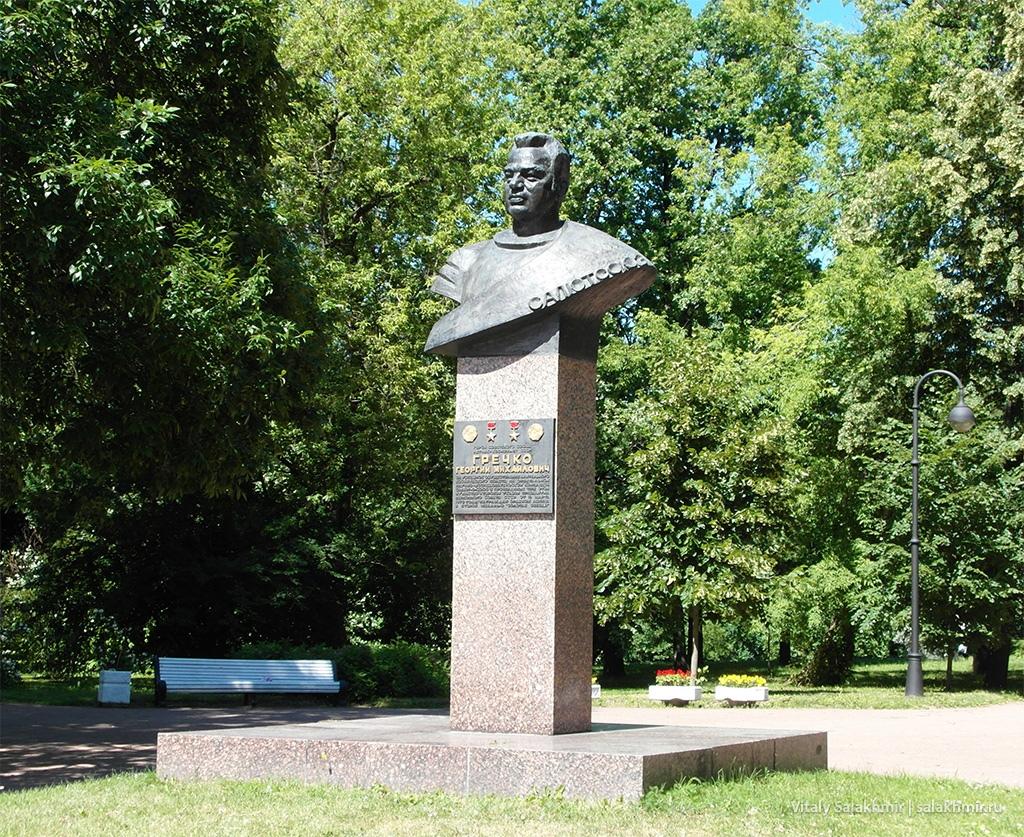 Георгий Гречко, памятник в Московском Парке Победы 2019