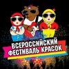 Всероссийский фестиваль красок — Чайковский